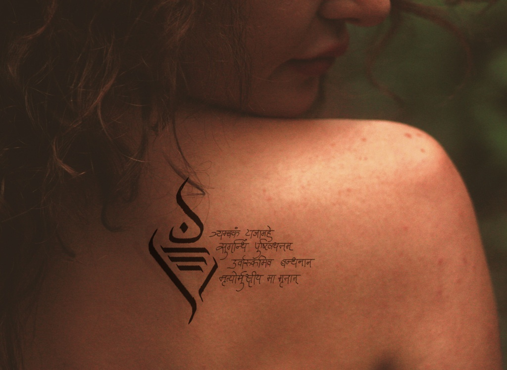 Mahadev Tattoo Shloka