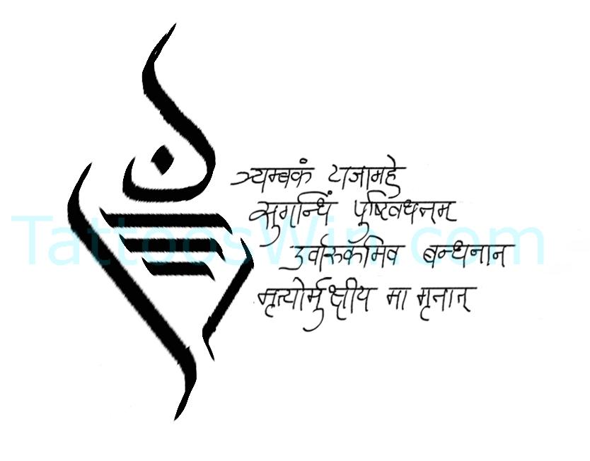 Mahadev Tattoo Shloka