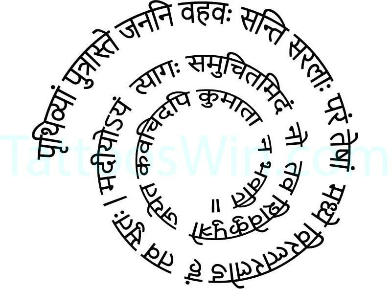Pruthivya Putraste Jajani Vahavh Santi Sarsah Shlok Tattoo Design