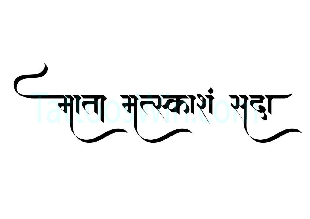 Mata Matskasham Sada Sanskrit Shloka Tattoo Design.