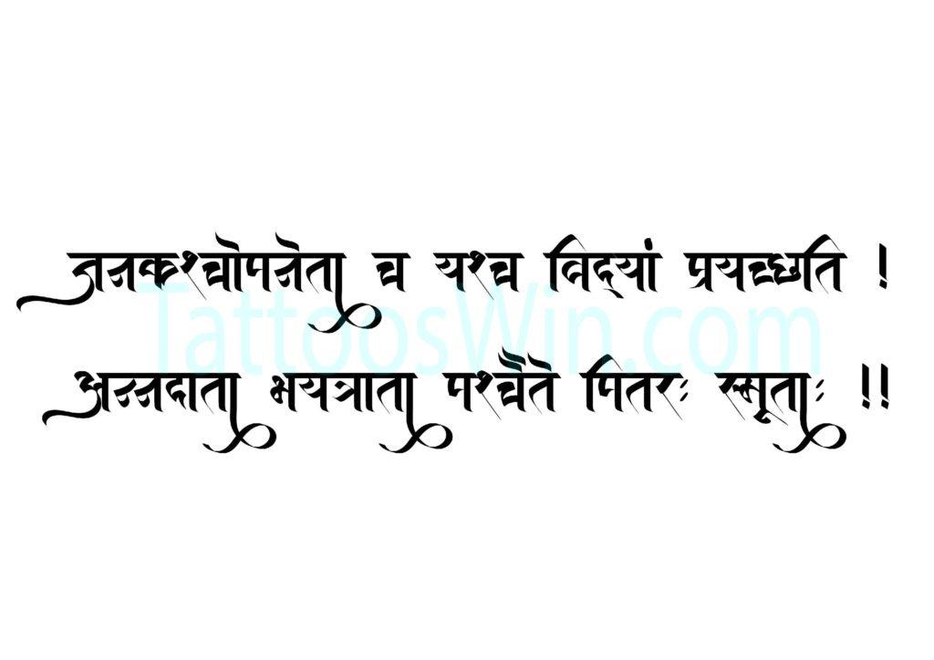 Janakaschopneta Cha Sascha Vidya Prayachati Sanskrit Shloka Tattoo Designs