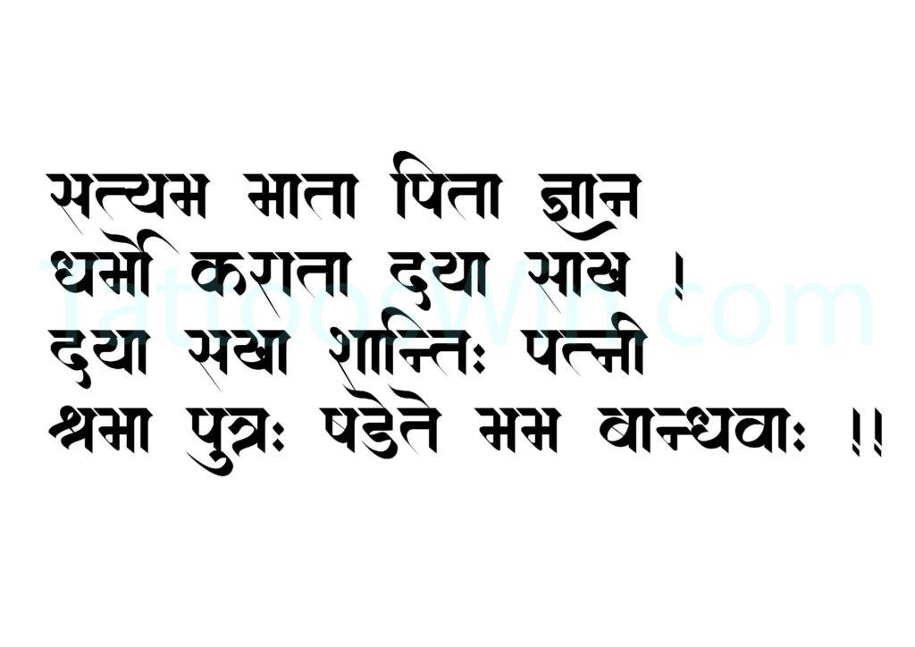 Satyam Mata Pita Gyan Sanskrit Shloka Tattoo Design.