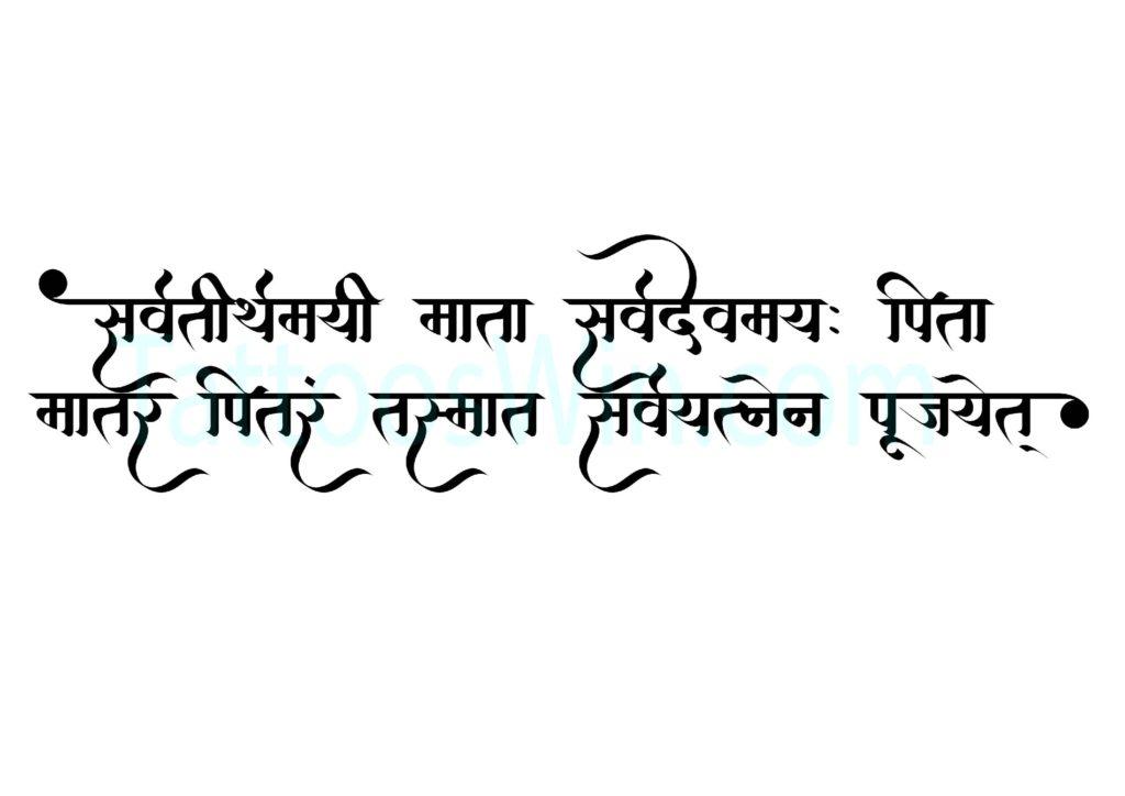 Sarva Tirthmayi Mata Sarvadevmaya Pita Sanskrit Shloka Tattoo Design.