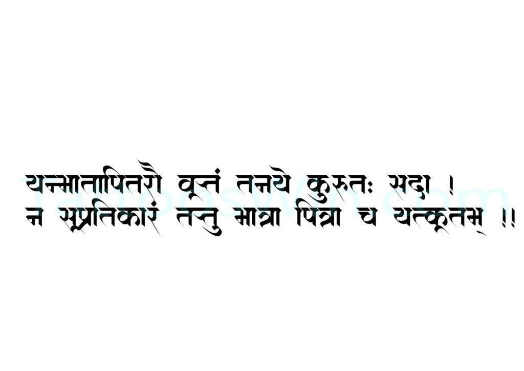 Yanmatapitaro vtuttam Sanskrit Shloka Tattoo Design.