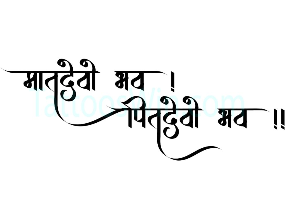 Matru Devo Bhava Pitru Devo Bhava Sanskrit Shloka Tattoo Design.