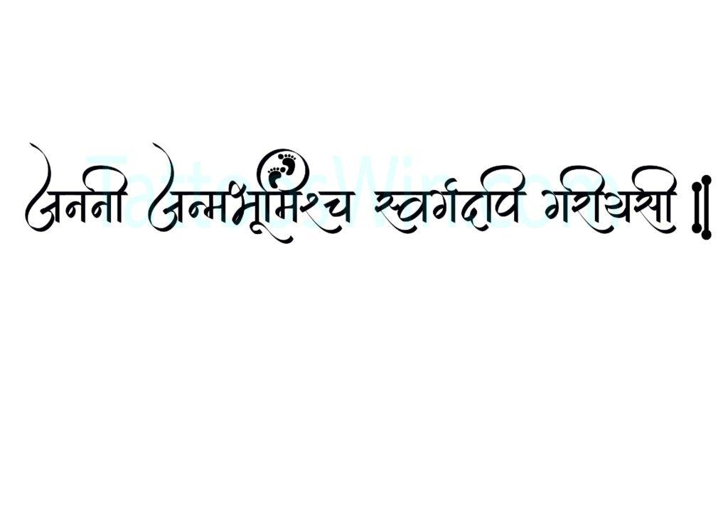 Janani Janmabhumi Swargdapi Gariyasi Sanskrit Shloka Tattoo Design.